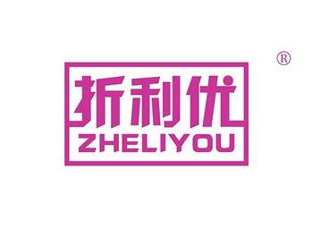 35-A200 折利优,ZHELIYOU
