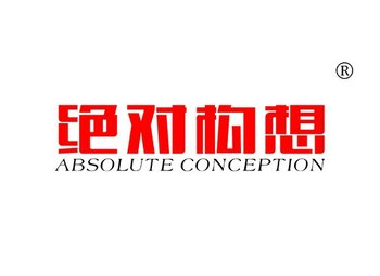 25-A4267 绝对构想,ABSOLUTE CONCEPTION