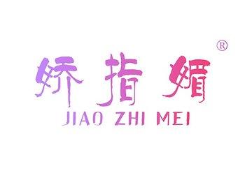 44-A093 娇指媚,JIAOZHIMEI