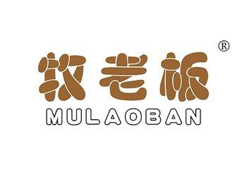 29-B1001 牧老板,MULAOBAN