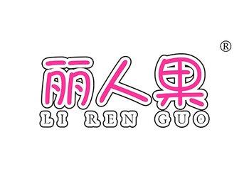 30-A1005 丽人果,LIRENGUO