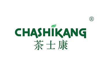 茶士康,CHASHIKANG