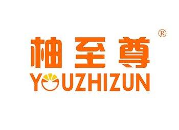 32-A264 柚至尊,YOUZHIZUN