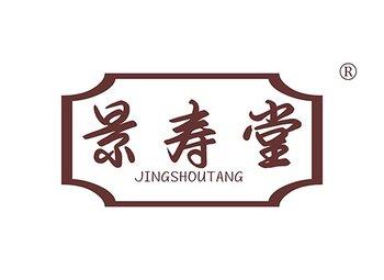 29-A1013 景寿堂 JINGSHOUTANG