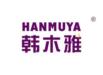 韩木雅,HANMUYA