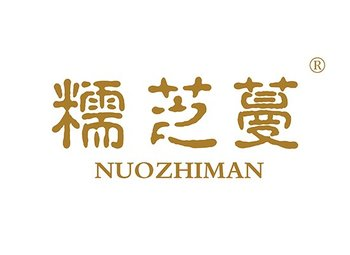 30-A1015 糯芝蔓,NUOZHIMAN