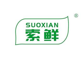 16-A173 索鲜,SUOXIAN