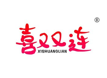 16-A170 喜双连,XISHUANGLIAN