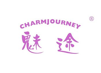 37-A011 魅途,CHARMJOURNEY