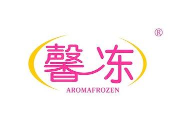 32-A260 馨冻,AROMAFROZEN