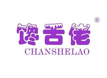 29-A1020 馋舌佬 CHANSHELAO