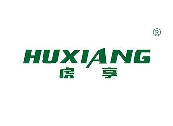 虎享,HUXIANG
