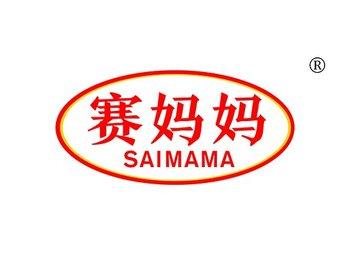 43-A964 赛妈妈,SAIMAMA