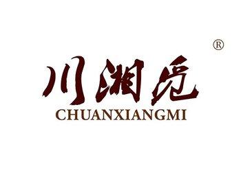 43-A973 川湘觅,CHUANXIANGMI