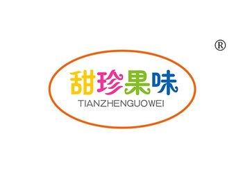 31-A281 甜珍果味 TIANZHENGUOWEI