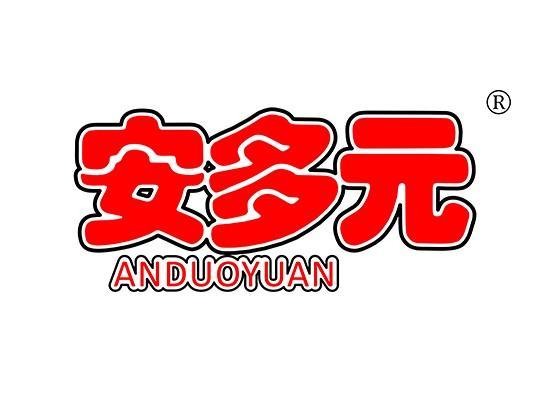 5-B710 安多元 ANDUOYUAN