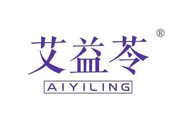 5-A714 艾益苓,AIYILING