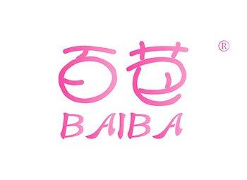 29-A1040 百芭 BAIBA
