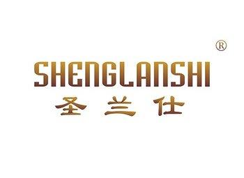 圣兰仕,SHENGLANSHI