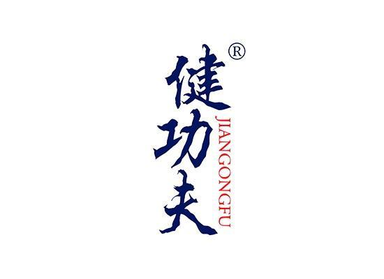 41-A124 健功夫 JIANGONGFU
