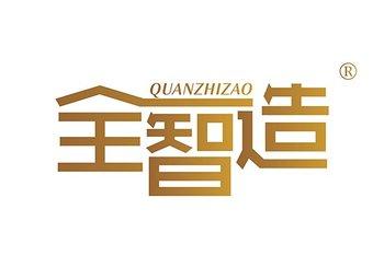 21-A257 全智造,QUANZHIZAO