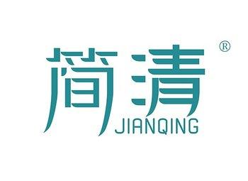 16-A171 简清,JIANQING