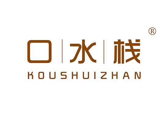 29-A1004 口水栈 KOUSHUIZHAN
