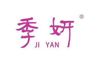 31-A275 季妍,JIYAN