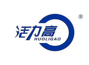 41-A126 活力高,HUOLIGAO