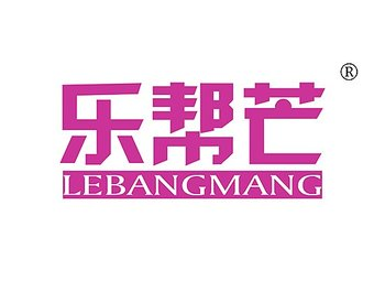 乐帮芒,LEBANGMANG