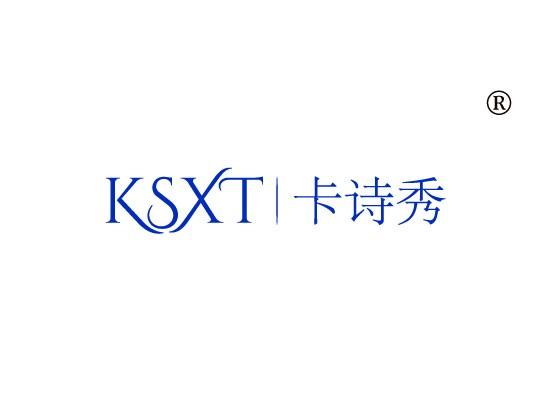 卡诗秀,KSXT