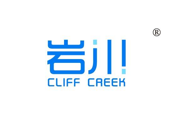 岩川,CLIFF CREEK