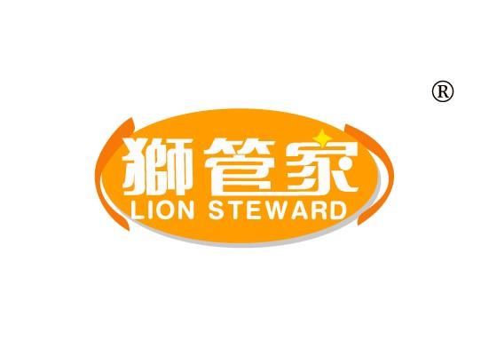狮管家,LION STEWARD