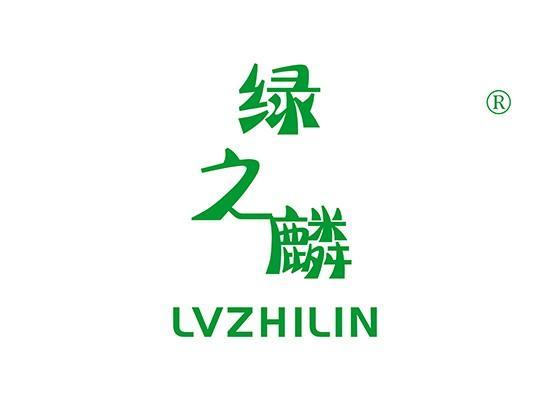 14-A424 绿之麟 LVZHILIN