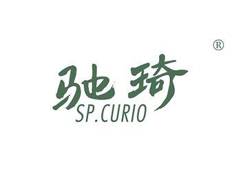 28-A308 驰琦,SP CURIO