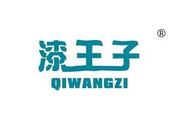 2-A107 漆王子,QIWANGZI