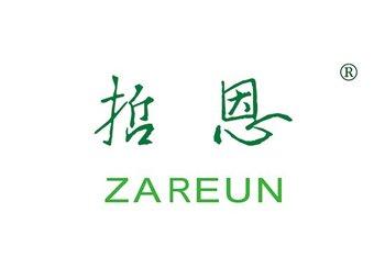 32-A226 哲恩,ZAREUN