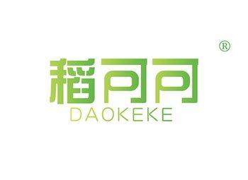 30-A1055 稻可可 DAOKEKE