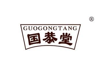 44-A094 国恭堂,GUOGONGTANG