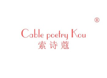 3-A1386 索诗蔻,CABLE POETRY KOU