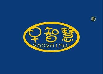 41-A151 早智慧,ZAOZHIHUI