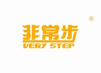 非常步,VERY STEP