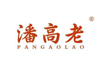 32-A301 潘高老,PANGAOLAO