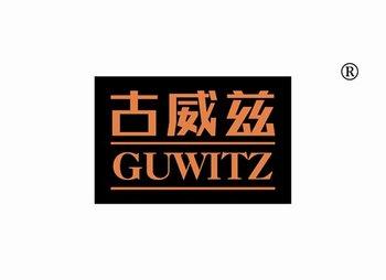 33-A881 古威兹,GUWITZ