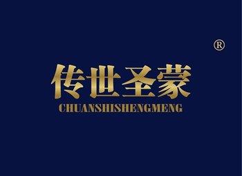 33-A878 传世圣蒙,CHUANSHISHENGMENG