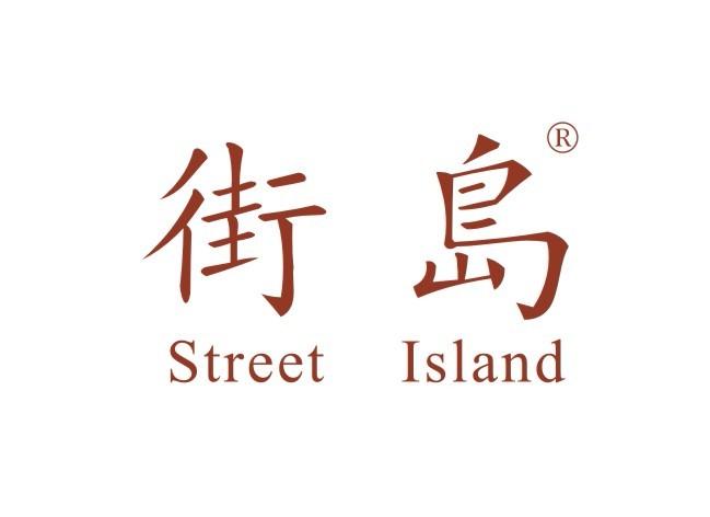街岛,STREET ISLAND
