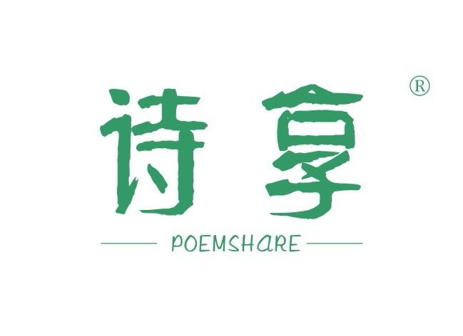 诗享,POEMSHARE
