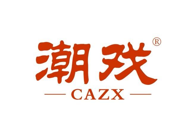 潮戏,CAZX