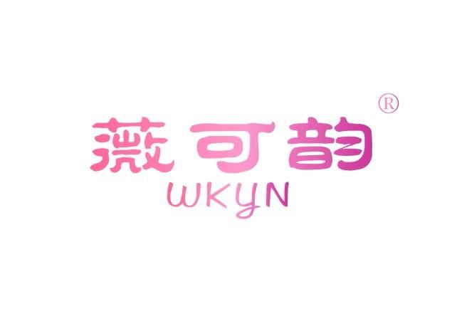 薇可韵,WKYN