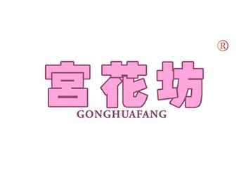 10-A262 宫花坊 GONGHUAFANG